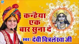 Kanhiya Ak Baar Suna De - Sweet Krishna Bhajan By Devi Chitralekha Ji - Special Morning Bhajan