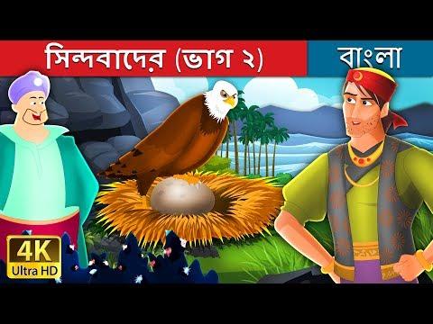 সিন্দবাদের -ভাগ ২ | Sinbad the Sailor Part 2 in Bengali | Bangla Cartoon | Bengali Fairy Tales