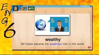 สื่อการเรียนการสอน A Famous Businessman ป.6 ภาษาอังกฤษ
