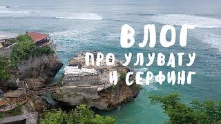СЕРФИНГ, УЛУВАТУ, БАЛИ  ☼ BaliBlogger