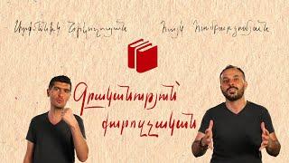 Գրականություն՝ քարոզչական
