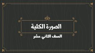 تحميل اغاني شرح درس (الصورة الكلية) للصف الثاني عشر / أحمد العشماوي MP3