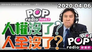 2020-04-06【POP撞新聞】黃暐瀚談:「人權沒了?人全沒了?」