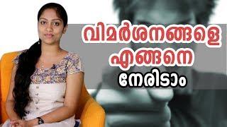 How To Face Criticism   വിമർശനങ്ങളെ എങ്ങനെ നേരിടാം   Malayalam Motivation Speech Video