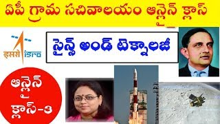 AP GRAMA SACHIVALAYAM SCIENCE AND TECHNOLOGY ONLINE CLASS WITH MOST IMPORTANT BITS