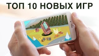 ТОП 10 лучшие новые игры на iOS и Андроид 2019 (+ССЫЛКИ)