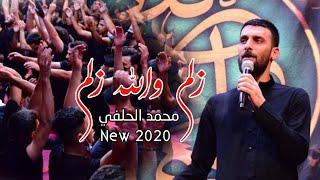 تحميل و مشاهدة زلم والله زلم - محمد الحلفي   مجالس محرم 2020 MP3