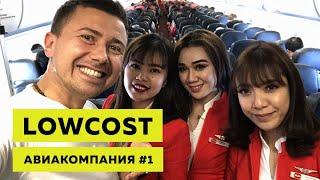 Инспекция лоукост авиакомпании AirAsia