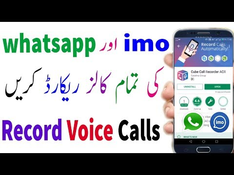 How to record voice call of imo and whatsapp messenger