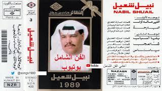 تحميل اغاني نبيل شعيل : البارحة بين واعي وغافي 1989 MP3