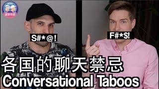 各国的聊天禁忌:跟外国朋友聊天必须得避开这些话题!CONVERSATIONAL TABOOS IN CHINA, US & UK