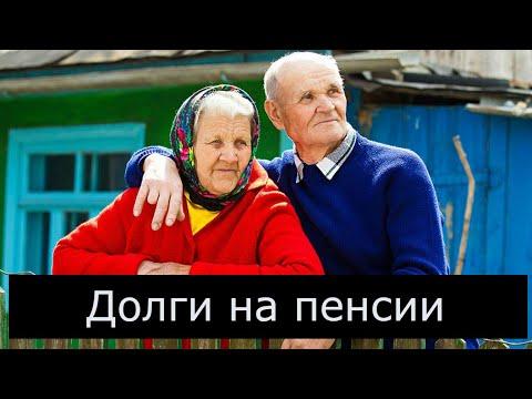 С пенсий россиян могут запретить взыскивать долги