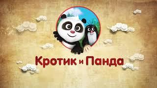 Мультики - Кротик и Панда - Сборник - Все серии мультфильма для детей