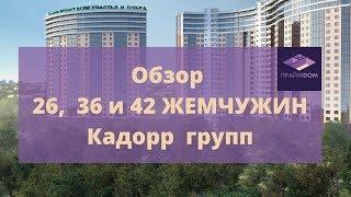 Обзор 26, 36, 42 Жемчужин  Кадорр групп в Аркадии
