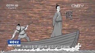 海昏侯刘贺(七)千年后的追问【法律讲堂  20160323】