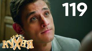 Кухня   Сезон 6   Серия 119