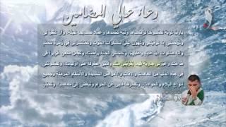 دعاء عالي المضامين - عادل الكربلائي Dua' 3ali Almadhameen