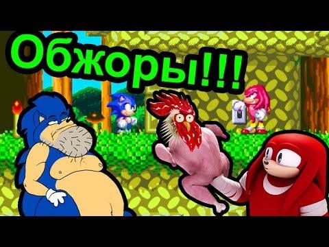 Sonic Knuckles - Cделал курочку
