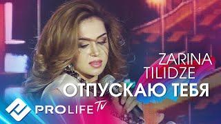 Зарина Тилидзе - Отпускаю тебя / Zarina Tilidze - Otpuskayu tebya