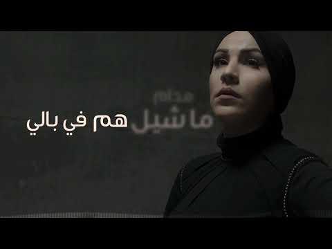 Nedaa Shrara - Madam Ma3aya L Gomar [Lyric Video] (2018) / نداء شرارة - مدام معايا القمر