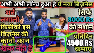 प्रतिदिन 4500 Rs कमाए 🔥😍 | new business ideas 2020 | small business ideas| best startup ideas - Download this Video in MP3, M4A, WEBM, MP4, 3GP