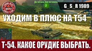 WoT Blitz - Т-54  Какое орудие выбрать - World of Tanks Blitz (WoTB)