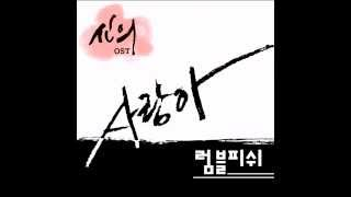 [Vietsub+Engsub] Rumble Fish (럼블 피쉬) - 사랑아 (Love) [Faith OST]