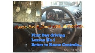 #Footcontrols #handcontrols First Day of Driving explained in Kannada.