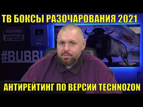 ТВ БОКСЫ РАЗОЧАРОВАНИЯ 2021 ПО ВЕРСИИ КАНАЛА TECHNOZON!!! Антирейтинг