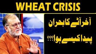 Harf e Raaz With Orya Maqbool Jan | Part 1| 20 January 2020 | Neo News