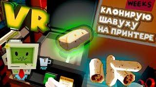 VR ПРИКОЛЫ JOB SIMULATOR КЛОНИРОВАЛ ШАВУХУ