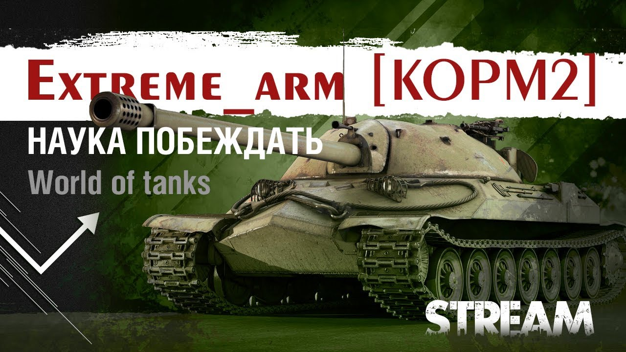 ЛЕГЕНДА World of Tanks ИС-7, ИГРА НА РЕЗУЛЬТАТ !!!