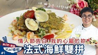 料理123-法式海鮮雙拼