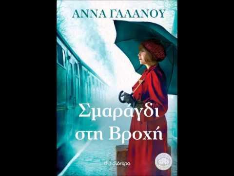 Άννα Γαλανού - Αναφορές στο ραδιόφωνο 1