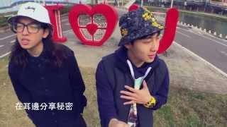 顏佑庭/Yoshi - SECRET LOVE ft.濠泰Tai (Official Music Video)