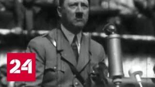 Гитлер выжил? ФБР рассекретило версию о побеге фюрера в Аргентину - Россия 24