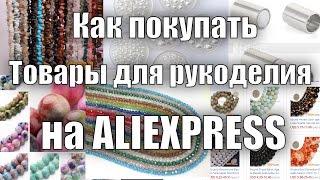 Как заказывать товары для рукоделия на #алиэкспресс?