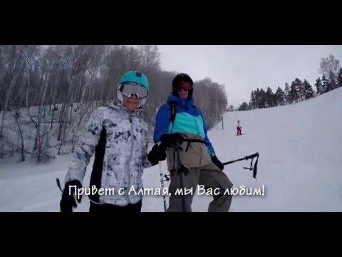 Видео: Видео горнолыжного курорта Благодать - Белокуриха в Алтай