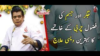 Jigar Ki Charbi (Fatty Liver) Ka Ilaj | Aaj Ka Totka by Chef Gulzar