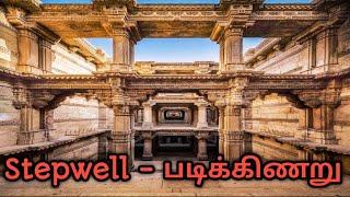 படிக்கிணறு   Adalaj Stepwell - Ahmedabad, Gujarat (Tamil).