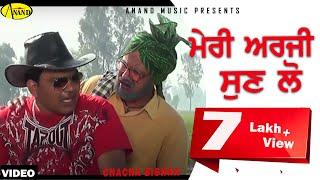 Chacha Bishna  Meri Arzi Sun Lo  Anand Music II New Punjabi Movie 2017