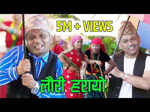 New Teej Song 2075 Lauri Harayo लौरी हरायो - Pashupati Sharma Raju Dhakal Devi Gharti Susmita Gharti