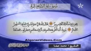 HD تلاوة خاشعة للمقرئ محمد صفا الحزب 37