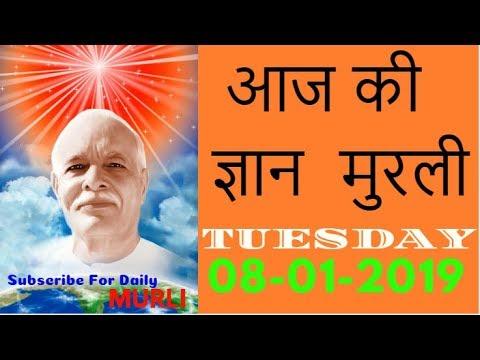 aaj ki murli 08-01- 2019 l today's murli l bk murli today l brahma kumaris murli l aaj ka murli (видео)
