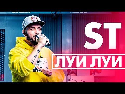 ST -  Луи Луи ( Live @ Радио ENERGY)