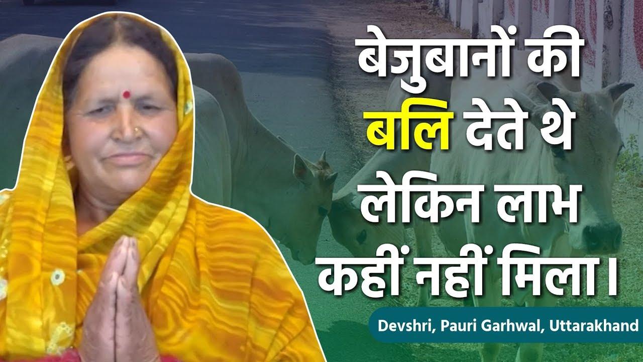 Devshri, Pauri Garhwal, Uk