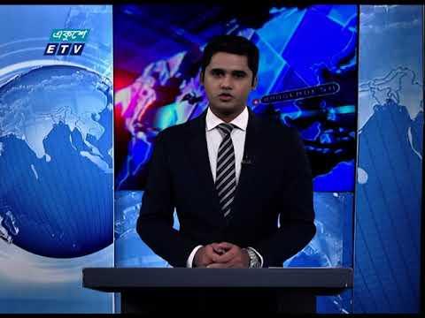 01 Am News || রাত ০১ টার সংবাদ || 29 October 2020 || ETV News