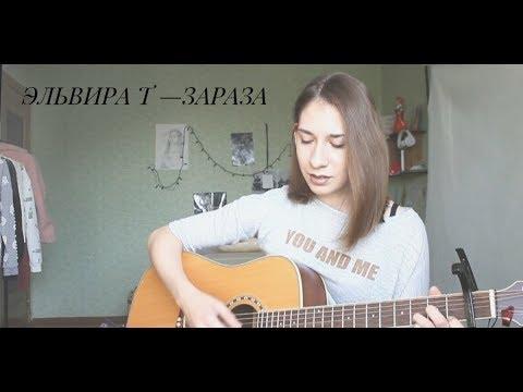 Эльвира Т - ЗАРАЗА (cover by Галина Веренич)