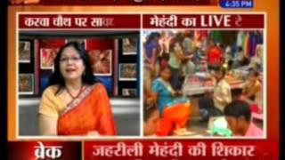 Karwa Chauth Spacial Jehrili Mehandi News 24