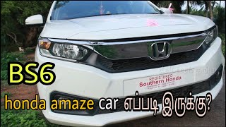 2020 Honda Amaze BS6 | Interior | Features | Exterior| Review Tamil | Our New Car | Dell Tech தமிழ்